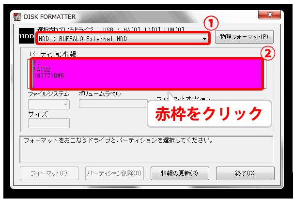 01_DISK-FORMATTER