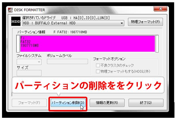 02_DISK-FORMATTER