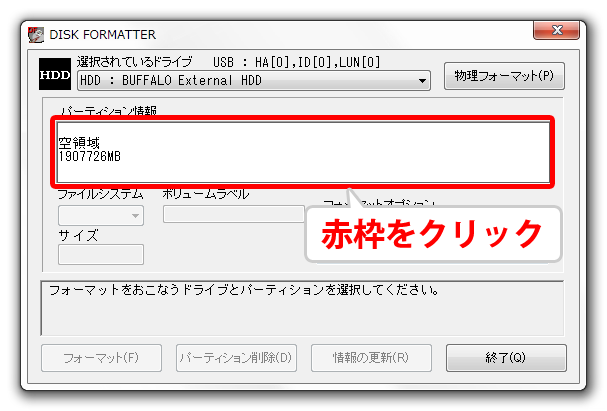 04_DISK-FORMATTER