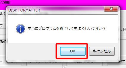 10_DISK-FORMATTER