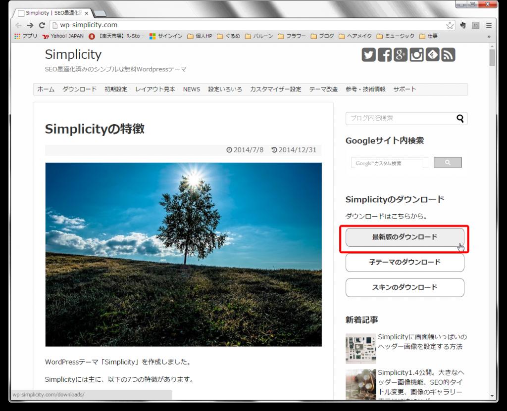 14_Simplicity