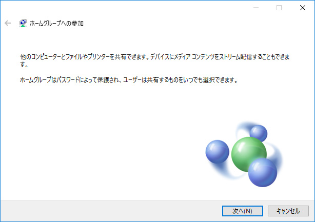 13_homegroup-win10
