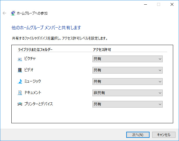 14_homegroup-win10
