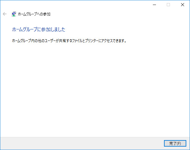 16_homegroup-win10