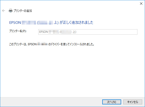 21_commonprinter-win10