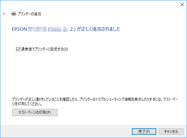 22_commonprinter-win10