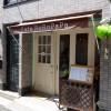 浅草近く(田原町)のカフェ・ロロパパはペット可なくつろぎ空間