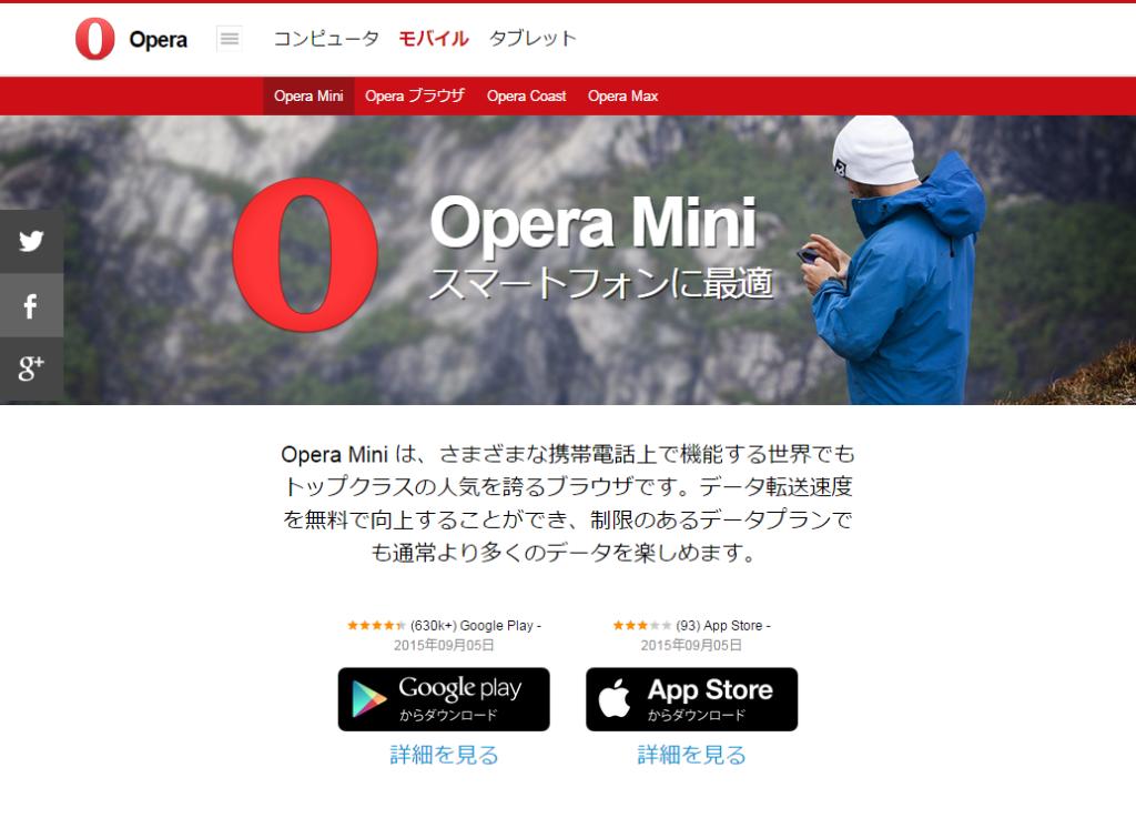 02_Opera-Software