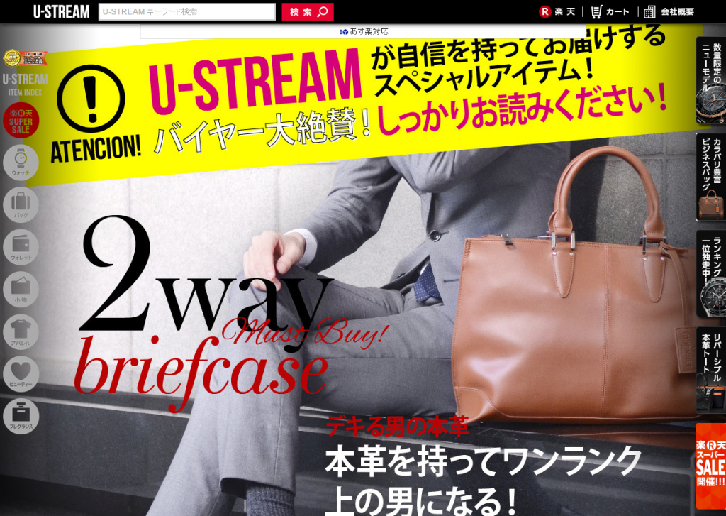 02_u-stream