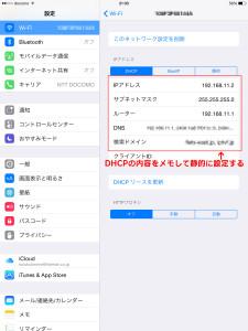 03_wifi-Instability