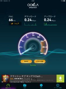 04_ipadmini-speed