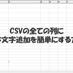 楽天ショップ運営を効率化!csv編集で指定文字を簡単に一括挿入