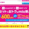 IIJmioひかりとセット割!IIJmioのsimが最大750円割り!!
