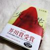 お笑いコンビ「ピース」又吉直樹さんが書いた『火花』を読みました