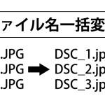 Macでファイル名(拡張子)を一括変換する方法