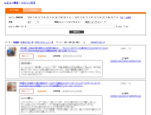 03_rakuten-review
