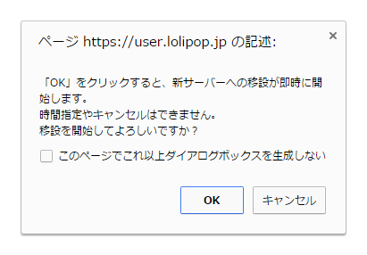 03_server-change