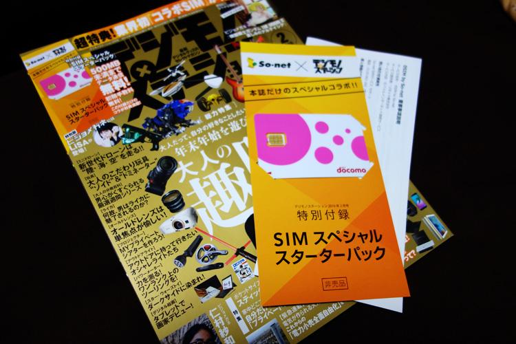 01_dejimono_sim