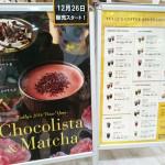 タリーズのチョコレート&抹茶モカは濃厚な宇治抹茶で苦味あり