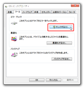 04_disc-check