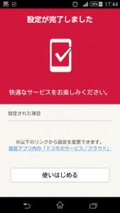 09_dejimono_sim