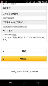 27_dejimono_sim