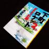 ドラマの下町ロケット~ガウディ計画編~は本にほぼ忠実に作られていた