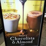 タリーズのチョコリスタは濃厚なチョコレートを味わえる