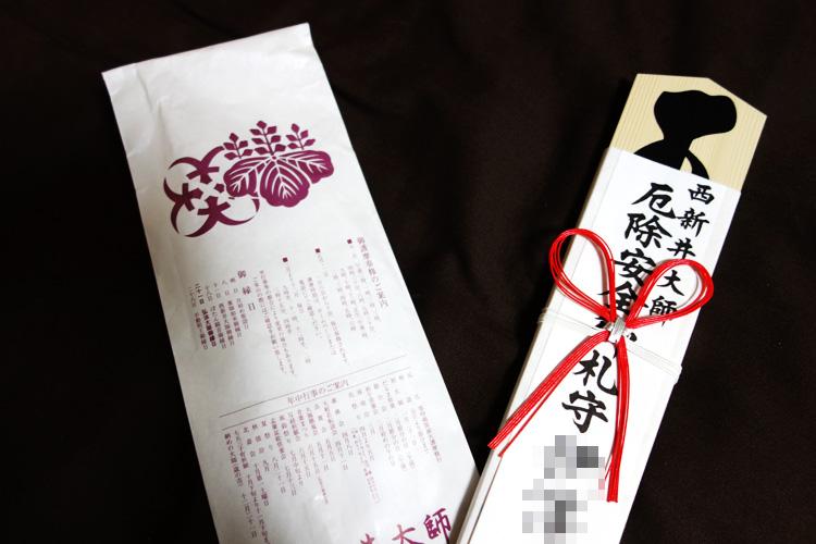 04_nishiarai2016