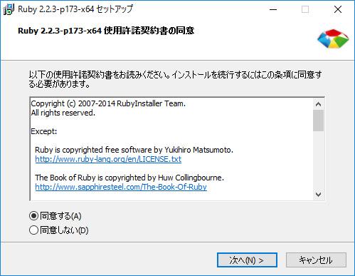 06_RubyInstaller