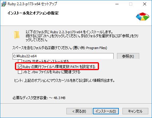 07_RubyInstaller