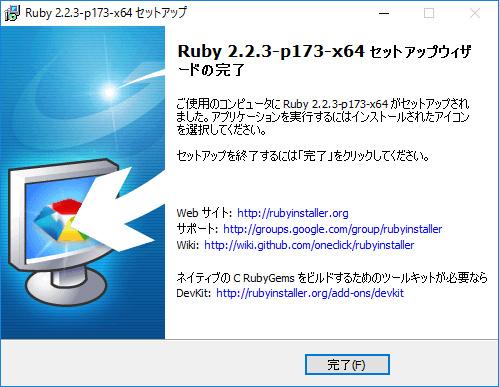 08_RubyInstaller