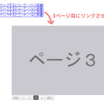 simplePagination.jsで指定ページにリンクする方法