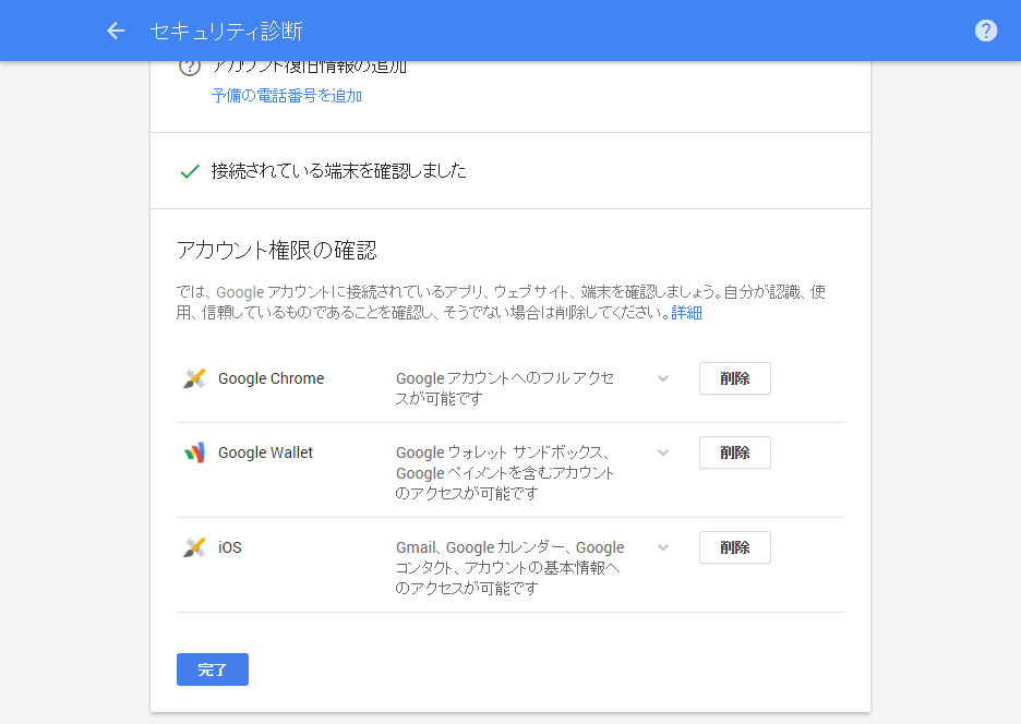 06_googledrive-2gb