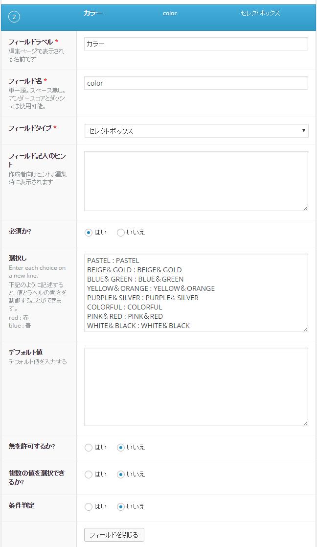 07_wp-custom-taxonomy