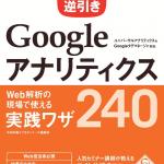 できる逆引きGoogleアナリティクスの本が情報満載で使えるワザがいっぱい