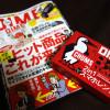 クリップ式スマホレンズが付録の2016年3月16日発売・DIME5月号は品薄