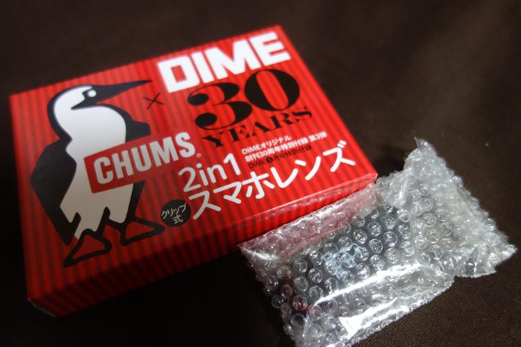 02_dime_lens