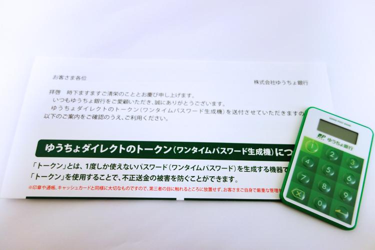 01_japanpost-talkun