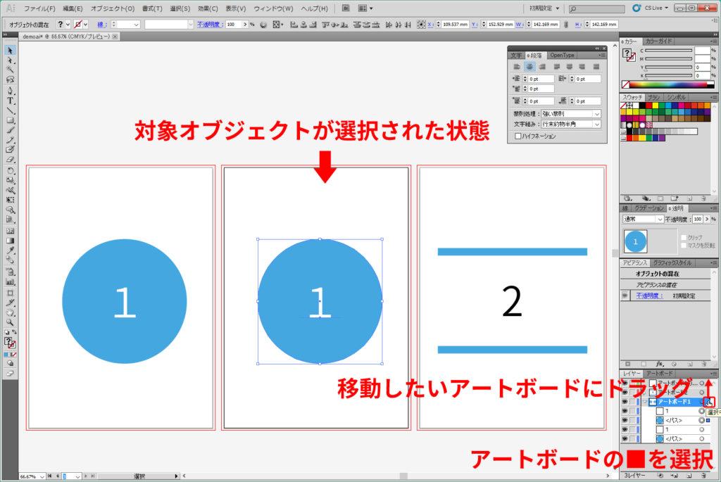 09_illustrator-artbord