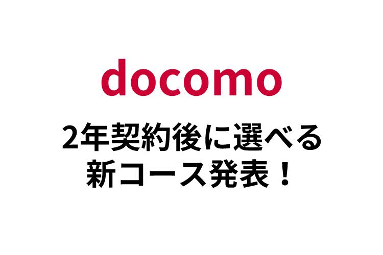 docomo-free-key