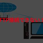 MACでカラーミーにFTP接続できない!接続方法間違ってる?