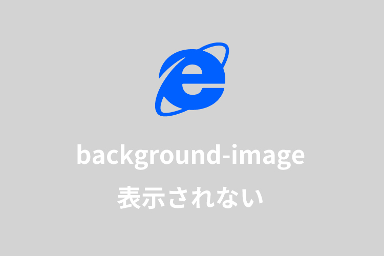ie11-bgnone