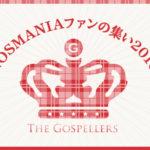 GOSMANIAファンの集い2016豊洲PITはマニア限定らしいライブ公演