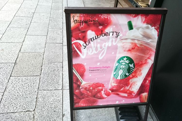 01_starbucks_strawberry