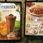タリーズのチョコリスタシェイクはチョコレート飲んでるみたい