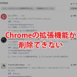 chromeの拡張機能が削除できない原因はアプリだったから
