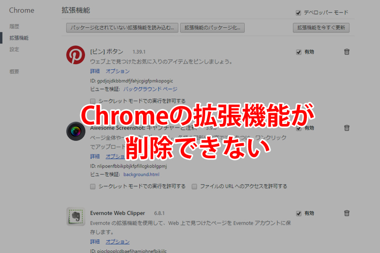 chrome-add_key
