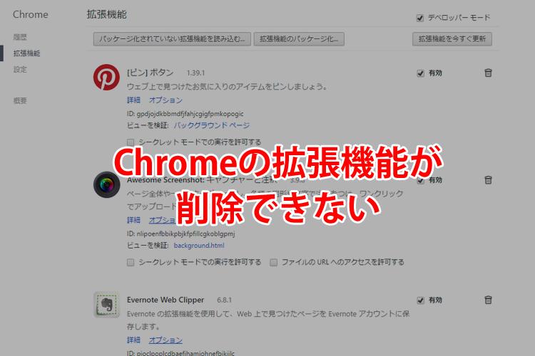 chrome-add_key