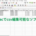 macで楽天など店舗運営に便利なcsv編集するのに最適なソフト